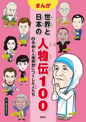 平和と人権解放につくした人たち まんが世界と日本の人物伝100