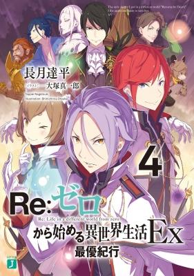 Re: ゼロから始める異世界生活EX 4 最優紀行 MF文庫J