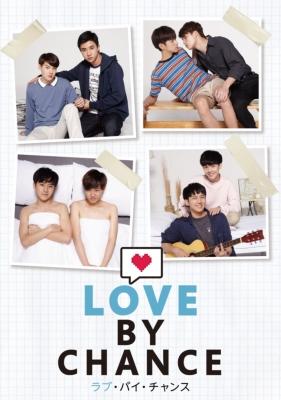 ラブ・バイ・チャンス/Love By Chance DVD-BOX
