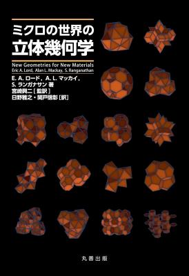 ミクロの世界の立体幾何学