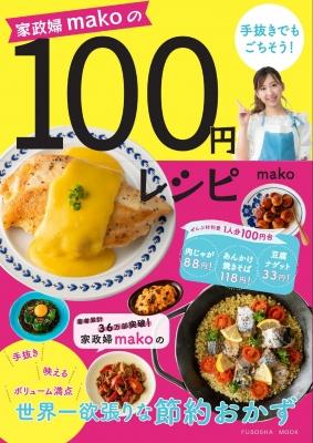 家政婦makoの手抜きでもごちそう!100円レシピ