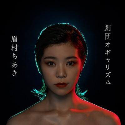 劇団オギャリズム 【限定盤】(+DVD)