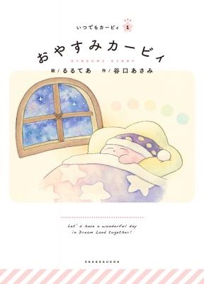 いつでもカービィ 1 おやすみカービィ