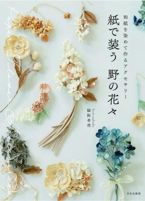 紙で装う野の花々 和紙を染めて作るアクセサリー