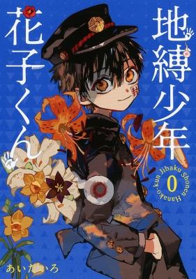 地縛少年 花子くん 0 Gファンタジーコミックス