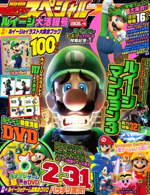 別冊てれびげーむマガジン スペシャル ルイージ大活躍号 カドカワゲームムック