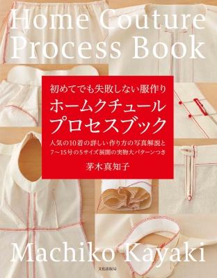初めてでも失敗しない服作り ホームクチュールプロセスブック