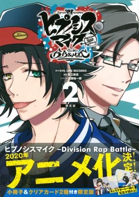ヒプノシスマイク -Division Rap Battle-side B.B & M.T.C 2 限定版 シリウスKC