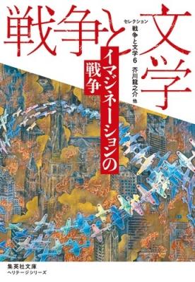 イマジネーションの戦争 セレクション戦争と文学 6 集英社文庫ヘリテージシリーズ