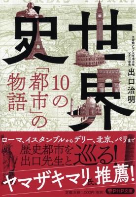 世界史・10の「都市」の物語 PHP文庫