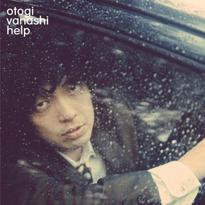 HELP/ 綺麗 (7インチシングルレコード)