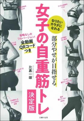 部分やせが目指せる女子の自重筋トレ決定版