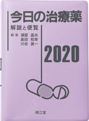 今日の治療薬2020 解説と便覧