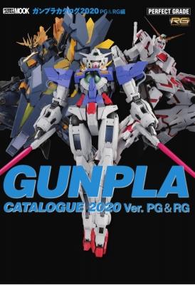 ガンプラカタログ2020 PG & RG編 ホビージャパンMOOK