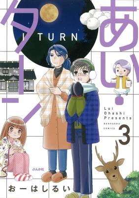 あい・ターン 3 ぶんか社コミックス