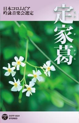 2020年度(第56回)日本コロムビア全国吟詠コンクール課題吟 定家葛 (カセット)
