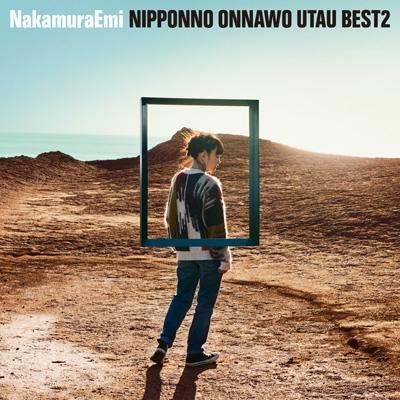NIPPONNO ONNAWO UTAU BEST2 【数量限定生産】(2枚組アナログレコード)