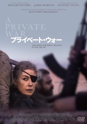 プライベート・ウォー【DVD】