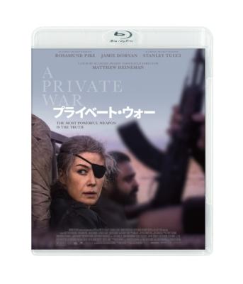 プライベート・ウォー【Blu-ray】