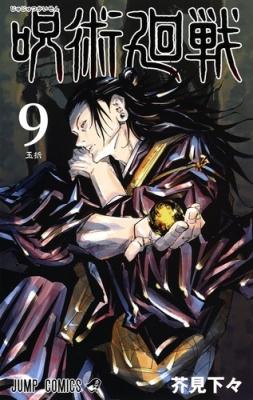 呪術廻戦 9 ジャンプコミックス