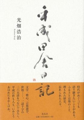 平成田舎日記