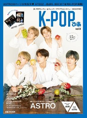 K-POPぴあ vol.9 ASTRO大特集号♪ 〜ATEEZ、JBJ95、BDCも〜