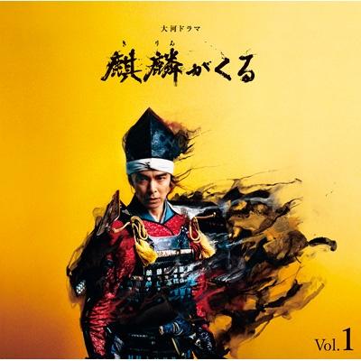 NHK大河ドラマ「麒麟がくる 」オリジナル・サウンドトラック Vol.1