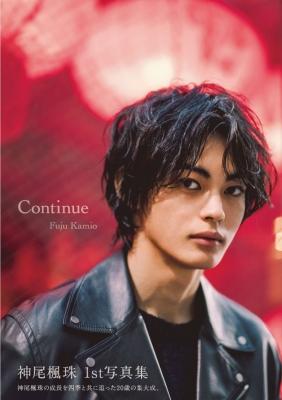 神尾楓珠 ファースト写真集『Continue』