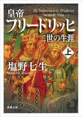 皇帝フリードリッヒ二世の生涯 上 新潮文庫