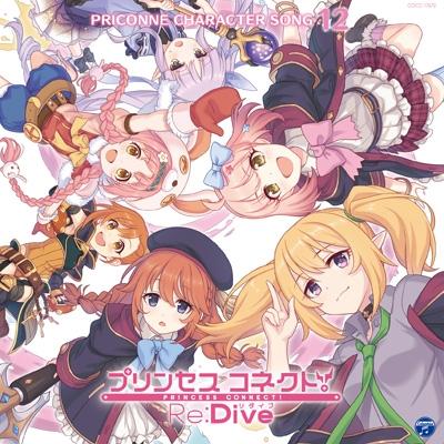 プリンセスコネクト!Re:Dive PRICONNE CHARACTER SONG 12