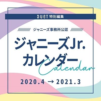 ジャニーズJr.カレンダー 2020.4-2021.3(ジャニーズ事務所公認)