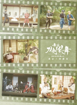 舞台『刀剣乱舞』蔵出し映像集 -慈伝 日日の葉よ散るらむ 篇-【Blu-ray】