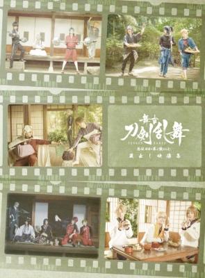 舞台『刀剣乱舞』蔵出し映像集 -慈伝 日日の葉よ散るらむ 篇-【DVD】