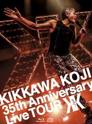 KIKKAWA KOJI 35th Anniversary Live TOUR 【完全生産限定盤】(Blu-ray+CD+ブックレット)