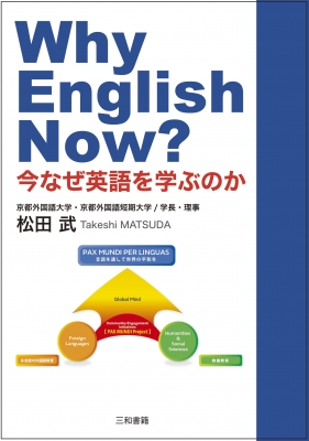 Why English Now? 今なぜ英語を学ぶのか