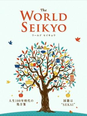 The WORLD SEIKYO 2020年春号 【※2月上旬入荷予定】