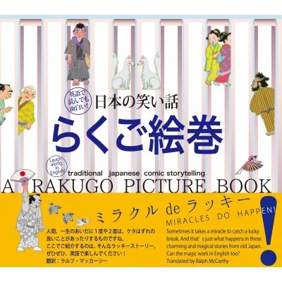 日本の笑い話 らくご絵巻 英語で読んでも面白い!