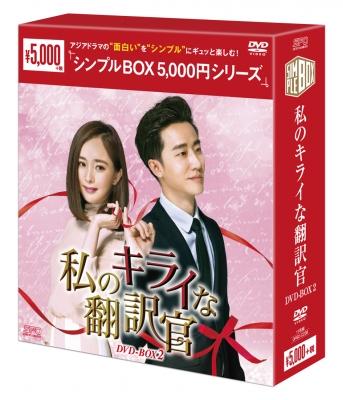 私のキライな翻訳官 DVD-BOX2(11枚組)<シンプルBOX シリーズ>