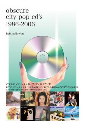"""オブスキュア・シティポップ・ディスクガイド J-POP、ドラマサントラ、アニメ・声優…""""CDでしか聴けない""""CITY POPの世界!"""