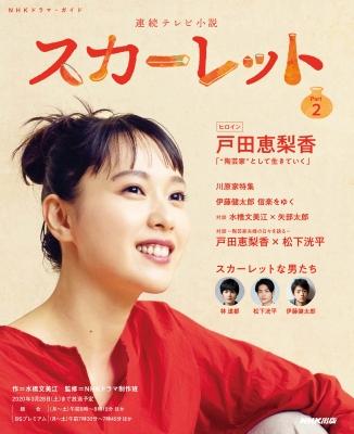 連続テレビ小説 スカーレット Part2 NHKドラマ・ガイド