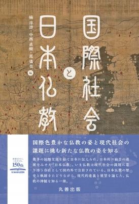 国際社会と日本仏教 龍谷大学アジア仏教文化研究叢書