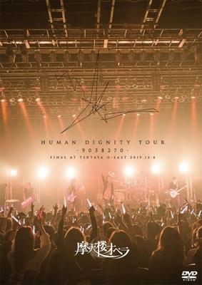 HUMAN DIGNITY TOUR -9038270-FINAL AT TSUTAYA O-EAST 2019.12.6