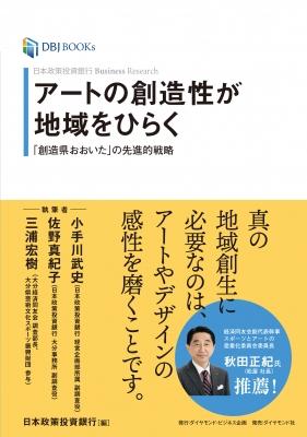 日本政策投資銀行Business Research アートの創造性が地域をひらく 「創造県おおいた」の先進的戦略 DBJ BOOKs