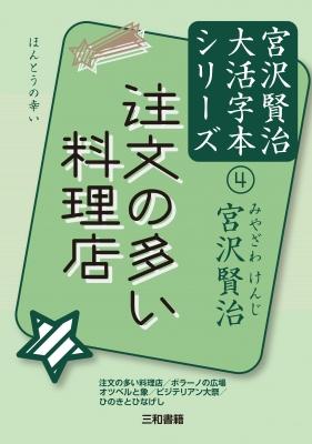 注文の多い料理店 宮沢賢治大活字本シリーズ