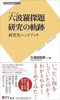 六波羅探題研究の軌跡 研究史ハンドブック 日本史史料研究会ブックス