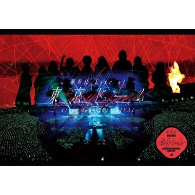 欅坂46 LIVE at 東京ドーム 〜ARENA TOUR 2019 FINAL〜【通常盤】(DVD)