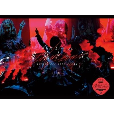 欅坂46 LIVE at 東京ドーム 〜ARENA TOUR 2019 FINAL〜【初回生産限定盤】(2Blu-ray)