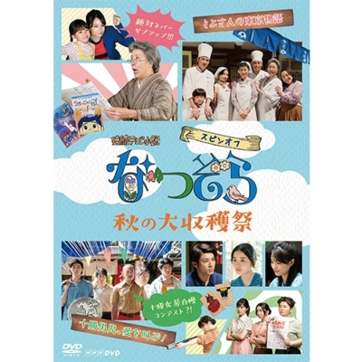 連続テレビ小説 なつぞら スピンオフ 秋の大収穫祭 DVD
