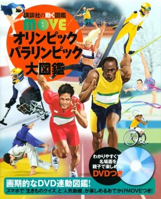 Move オリンピック・パラリンピックの図鑑 講談社の動く図鑑MOVE