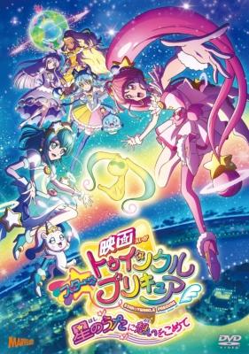 映画スター☆トゥインクルプリキュア 星のうたに想いをこめて【通常版】